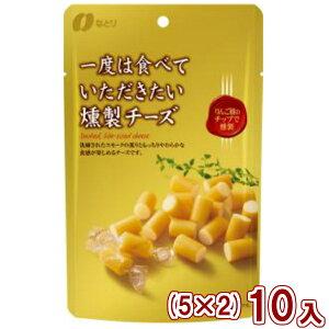 (本州送料無料) なとり 一度は食べていただきたい 燻製チーズ (5×2)10入