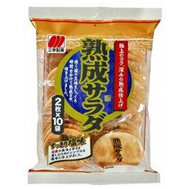 (本州一部送料無料) 三幸製菓 20枚 熟成サラダ 12入 (Y10)