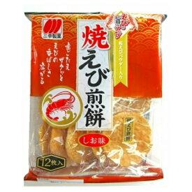 (本州一部送料無料) 三幸製菓 焼えび煎餅 12入 (Y12)