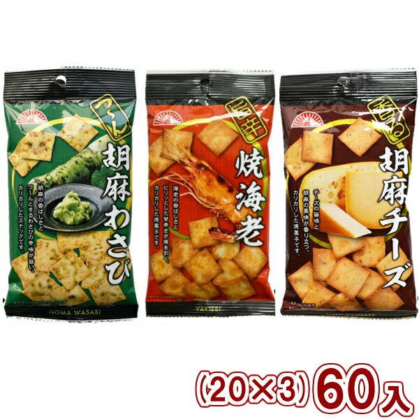 (本州送料無料)前田製菓 38g 胡麻わさび・焼海老・胡麻チーズセット(20×3種)60入。