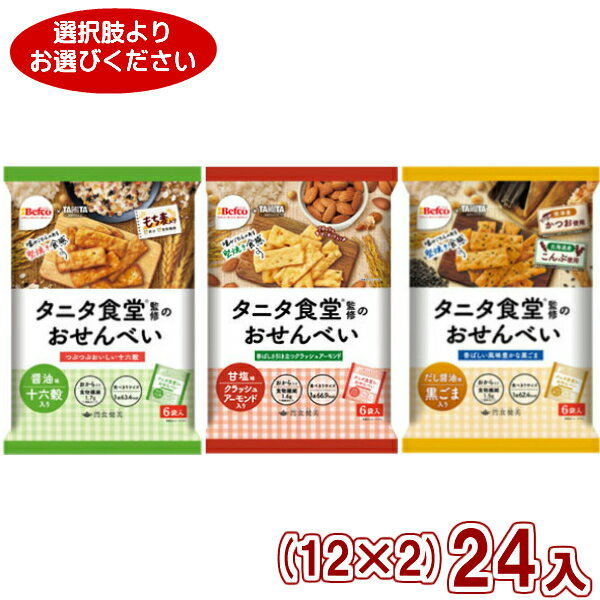 (2つ選んで本州一部送料無料)栗山米菓 タニタ食堂監修のおせんべい(12×2)24入