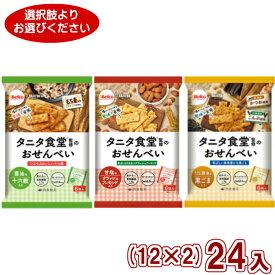 (2つ選んで本州一部送料無料)栗山米菓 タニタ食堂監修のおせんべい(12×2)24入 (Y12)