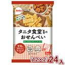 (本州一部送料無料)栗山米菓 タニタ食堂監修のおせんべい アーモンド (12×2)24入 (Y12)