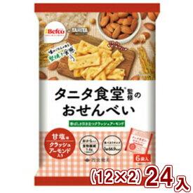 (本州送料無料)栗山米菓 タニタ食堂監修のおせんべい アーモンド (12×2)24入 (Y12)