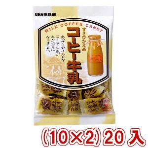 (本州一部送料無料) 味覚糖 コーヒー牛乳 (10×2)20入