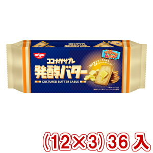 (本州送料無料) 日清シスコ ココナッツサブレ 発酵バター (12×3)36入