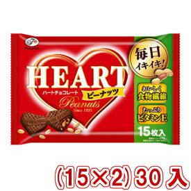 (本州一部送料無料)不二家 15枚 ハートチョコレート(ピーナッツ)袋 (15×2)30入#。