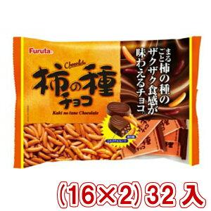 (本州送料無料)フルタ 柿の種チョコ (16×2)32入