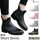 レインブーツ レディース ショート サイドゴアブーツ 防水 雨靴 おしゃれ かわいい 履きやすい チェルシーブーツ