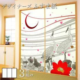 ふすま紙 和モダン 襖紙 華幻想 3枚組 縦1800mm おしゃれ モダン 幅広 張り替え 和風 洋風