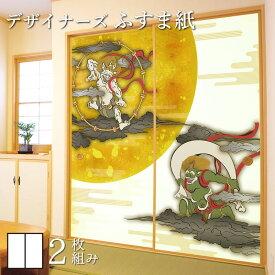 ふすま紙 和モダン 襖紙 風神雷神 2枚組 縦1800mm おしゃれ モダン 幅広 張り替え 和風 洋風
