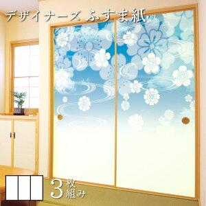 ふすま紙 和モダン 襖紙 花雲 ブルー 3枚組 縦2000mm おしゃれ モダン 幅広 張り替え 和風 洋風