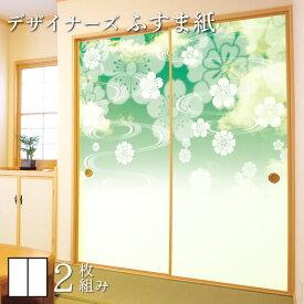ふすま紙 和モダン 襖紙 花雲 グリーン 2枚組 縦1800mm おしゃれ モダン 幅広 張り替え 和風 洋風