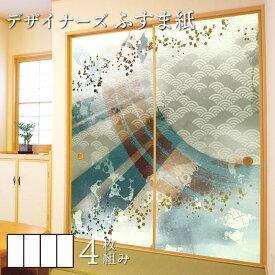 ふすま紙 和モダン 襖紙 月影 4枚組 縦1800mm おしゃれ モダン 幅広 張り替え 和風 洋風