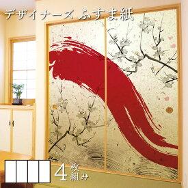 ふすま紙 和モダン 襖紙 赤波 4枚組 縦1800mm おしゃれ モダン 幅広 張り替え 和風 洋風