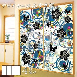 ふすま紙 和モダン 襖紙 花・蝶・なでしこ 青 4枚組 縦2300mm おしゃれ モダン 幅広 張り替え 和風 洋風