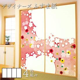 ふすま紙 和モダン 襖紙 おしゃれ 華ふわり ピンク 4枚組 縦2100mm