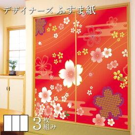 ふすま紙 和モダン 襖紙 着物柄 桜 紅 3枚組 縦2000mm おしゃれ モダン 幅広 張り替え 和風 洋風