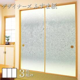 ふすま紙 和モダン 襖紙 銀砂 3枚組 縦1800mm おしゃれ モダン 幅広 張り替え 和風 洋風