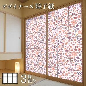 障子紙 おしゃれ モダン wild flowers pink 3枚組 縦500mm