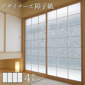 障子紙 おしゃれ モダン 銀砂 4枚組 縦1500mm