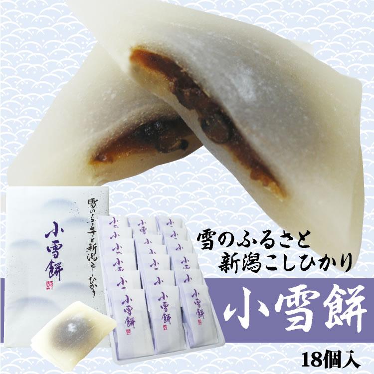 小雪餅 18個【通販】【お菓子】【お土産】
