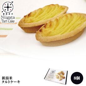 新潟 お土産 新潟米タルトケーキ 8個入 新潟みやげ おみやげ お米 洋菓子 スイーツ タルト 夢えちご