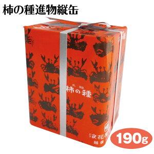 柿の種進物縦缶 190g 柿の種 かきの種 つまみ 贈答 プレゼント 新潟 土産 おみやげ 名物 浪花屋製菓