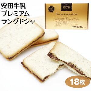 新潟 お土産 安田牛乳プレミアムラングドシャ 18個入 新潟みやげ お土産 ラングドシャ やすだ愛情牛乳 チョコ サンド クッキー
