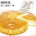 新潟 お土産 安田牛乳チーズケーキ 阿賀の郷産 安田牛乳 ベイクドチーズ