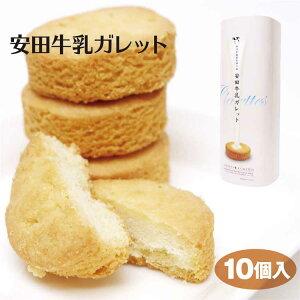 新潟 お土産 安田牛乳ガレット10個入 新潟みやげ おみやげ 牛乳 ミルク クッキー 厚焼き 夢えちご