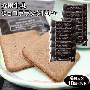 新潟 お土産 安田牛乳ショコララングドシャ6枚×10袋 新潟みやげ スイーツ お菓子 ラング チョコサンド 御土産