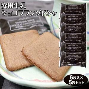 新潟 お土産 安田牛乳ショコララングドシャ6枚×5袋 新潟みやげ ラング スイーツ チョコ サンド お菓子