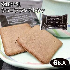 新潟 お土産 安田牛乳ラングドシャ黒 6個袋入 新潟みやげ おみやげ チョコ サンド クッキー