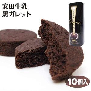 新潟 お土産 安田牛乳黒ガレット 10個入 お菓子 酪農 厚焼き クッキー
