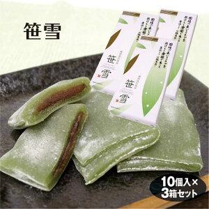 新潟 お土産 笹雪10個×3個 新潟みやげ こしひかり コシヒカリ 餅 和菓子