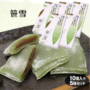 新潟 お土産 笹雪10個×5個 新潟みやげ お米 コメ こしひかり コシヒカリ 餅 和菓子