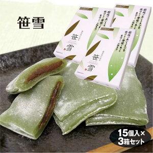 新潟 お土産 笹雪15個×3個 新潟みやげ おみやげ お米 コメ こしひかり コシヒカリ 餅 和菓子