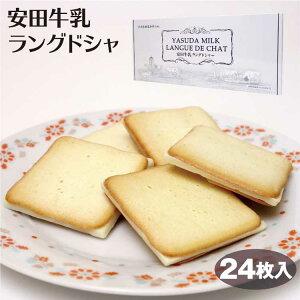新潟 お土産 安田牛乳ラングドシャ 24個入 新潟みやげ ホワイトチョコ サンド クッキー 洋菓子 スイーツ