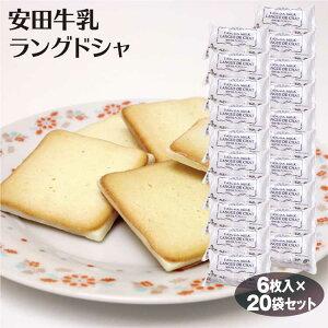 新潟 お土産 送料無料 安田牛乳ラングドシャ6枚×20袋【送料無料】