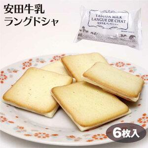 新潟 お土産 安田牛乳ラングドシャ 6個袋入 新潟みやげ おみやげ スイーツ 洋菓子 ラング クッキー 阿賀
