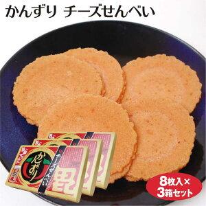 新潟 お土産 かんずりチーズせんべい 8枚×3個 新潟みやげ おみやげ 妙高 名物 クリームチーズ サンド 煎餅 夢えちご