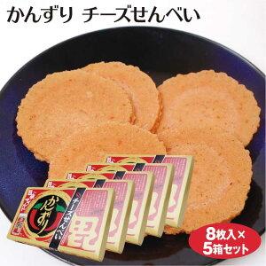 新潟 お土産 かんずりチーズせんべい 8枚×5個 新潟みやげ おみやげ 妙高 名物 クリームチーズ サンド 煎餅 夢えちご
