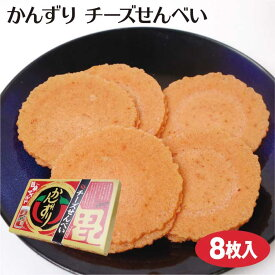 新潟 お土産 かんずりチーズせんべい8枚 かんずり 妙高 寒造里 唐辛子 発酵調味料