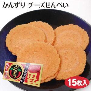 新潟 お土産 かんずりチーズせんべい15枚 かんずり 妙高 寒造里 唐辛子 発酵調味料