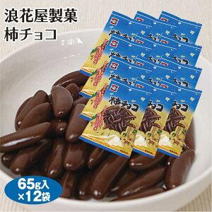 新潟 お土産 浪花屋製菓 柿チョコ 65g×12袋 新潟みやげ おみやげ 名物 柿の種 チョコ コーティング