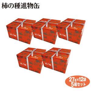新潟 お土産 柿の種 進物缶(27g×12袋入)×5個 柿の種 かきの種 つまみ 贈答 プレゼント 新潟みやげ おみやげ 名物 浪花屋製菓