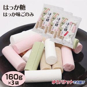 はっか味ごのみ 180g×3袋 ハッカ 飴 お菓子 駄菓子 関口製菓【ゆうパケット】