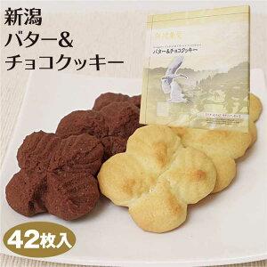 新潟 お土産 新潟バター&チョコクッキー 42枚 新潟みやげ おみやげ 朱鷺 トキ 夢えちご