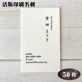 プレスを効かせた活版名刺【50枚】 名刺 作成 名刺 印刷 化粧箱付